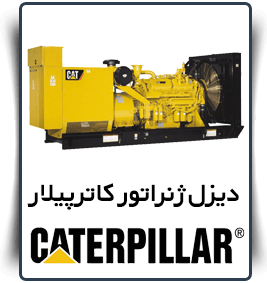 قیمت Caterpillar
