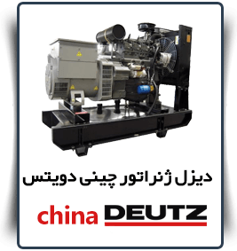 Deutz china قیمت