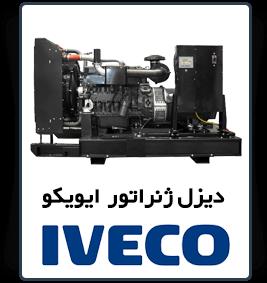 قیمت Iveco