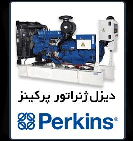 قیمت Perkins