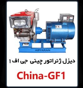 قیمت china-gf1