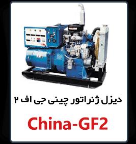 china gf2 قیمت