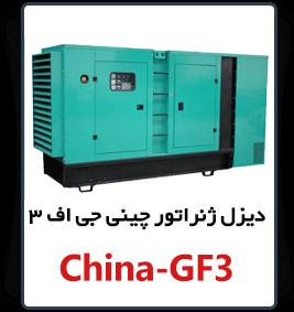 قیمت china-gf3