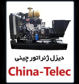 قیمت china-telec