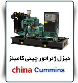 قیمت cummins china