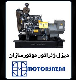 قیمت motorsazan