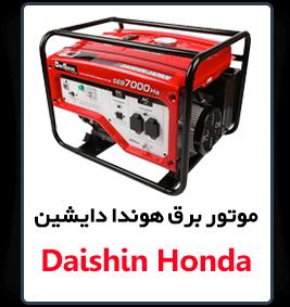 قیمت Daishin Honda