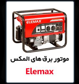 Elemax قیمت