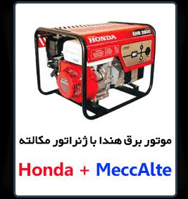 قیمت Honda meccalte