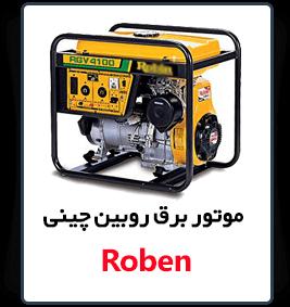 قیمت Roben