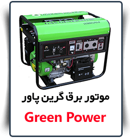 green power قیمت
