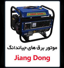 قیمت jiangdong
