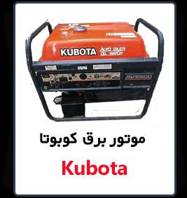 قیمت kubota