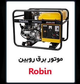 قیمت robin