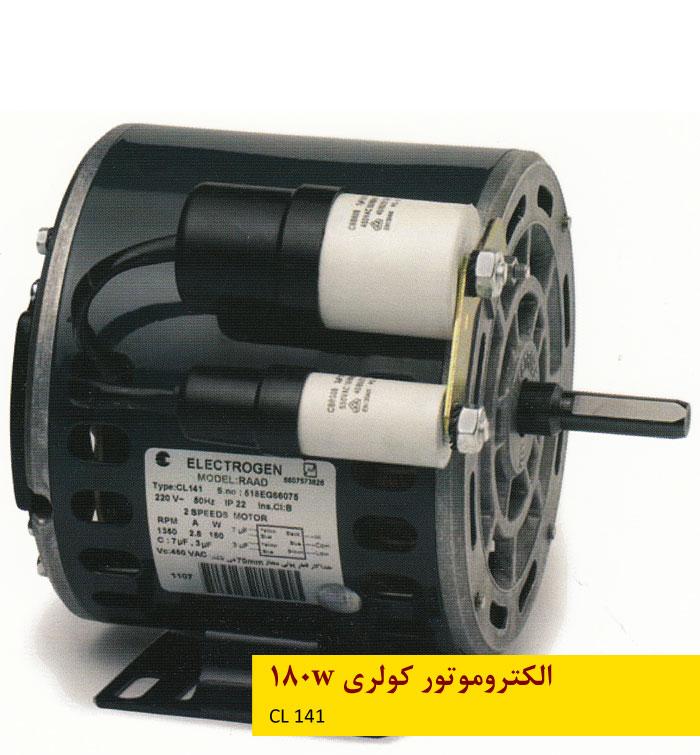 الکتروموتورهای کولری الکتروژن - 180 وات