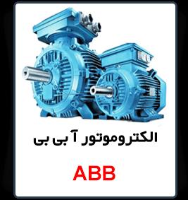 قیمت الکتروموتور ABB