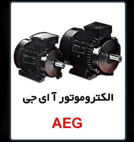 قیمت الکتروموتور AEG