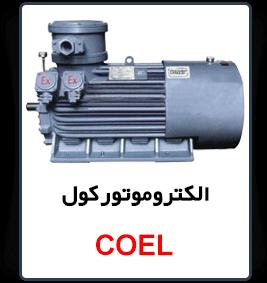 قیمت الکتروموتور COEL
