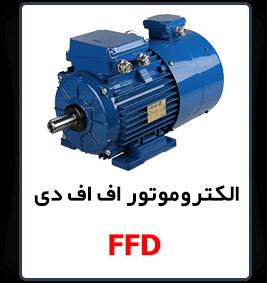 الکتروموتور FFD