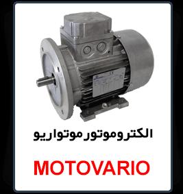 قیمت الکتروموتور MOTOVARIO