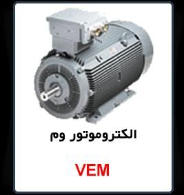 قیمت الکتروموتور VEM