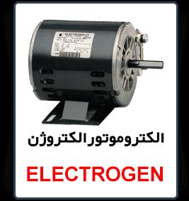 قیمت الکتروموتور الکتروژن