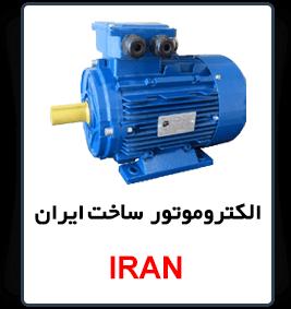 قیمت الکتروموتور ایرانی