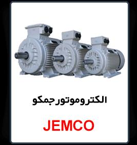 قیمت الکتروموتور jemco