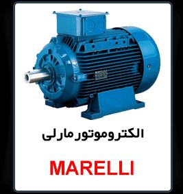 قیمت الکتروموتور مارلی (MARELLI) ایتالیا