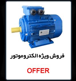 فروش ویژه الکتروموتور