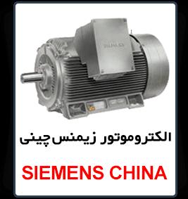 قیمت الکتروموتور زیمنس چینی