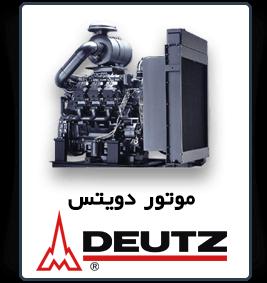 قیمت Deutz