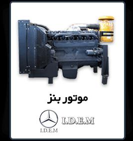 قیمت موتور خاور