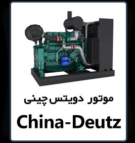 china Deutz قیمت