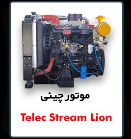 قیمت china telec