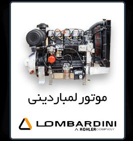 قیمت lombardini
