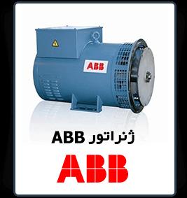 قیمت ABB