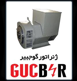 قیمت Gucbir