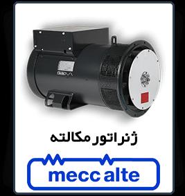 قیمت meccalte