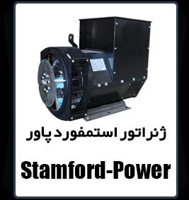 stamford power قیمت