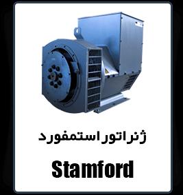 قیمت stamford