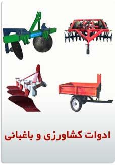 کشاورزی و باغبانی