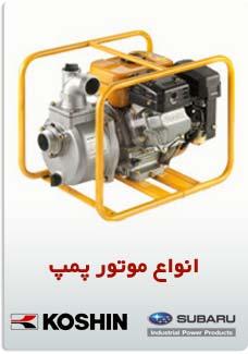 موتور پمپ
