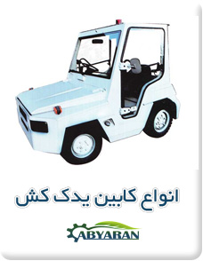 کابین یدک کش copy