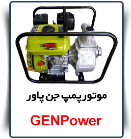 قیمت GENPower