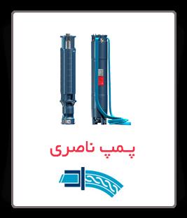 قیمت پمپ ناصری